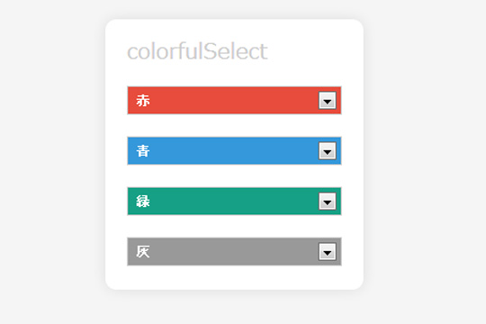 colorfulselect
